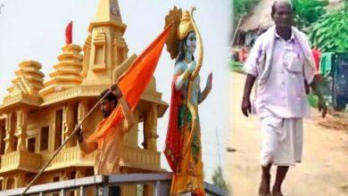 Photo of রাম মন্দিরের জন্য ২৮ বছর খালি পায়ে হেঁটে পণ ভাঙলেন রাম ভক্ত নকুল মল্লিক