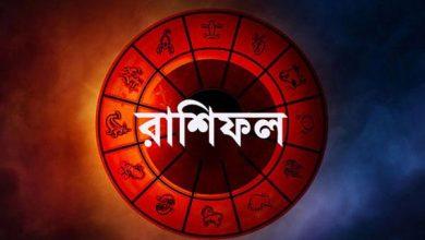Photo of ১১ আগস্ট মঙ্গলবার, দেখে নিন আজকের রাশিফল