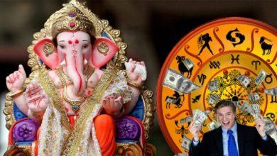 Photo of ভগবান গনেশের আশীর্বাদে বদলাবে ভাগ্য, মিলিয়ে নিন আপনার রাশিফল