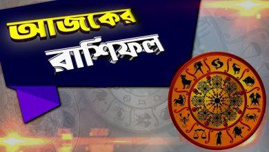 Photo of আজ ২৭ অক্টোবর মঙ্গলবার, জেনে নিন আজকের রাশি