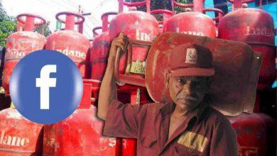 Photo of ফেসবুকের মাধ্যমে বুক করুন LPG সিলিন্ডার, জেনে নিন সঠিক পদ্ধতি