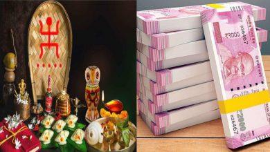 Photo of নতুন বছরে ফিরে পাবেন আর্থিক উন্নতি, জ্যোতিষ মতে মেনে চলুন সামান্য এই নিয়মগুলি