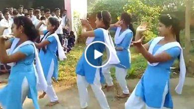 Photo of চক দে ইন্ডিয়া, জনপ্রিয় হিন্দি গানে অসাধারন নাচ স্কুল ছাত্রীদের, নেটদুনিয়ায় প্রশংসার ঝড়