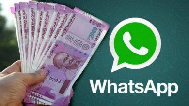 Photo of বাড়িতে থেকেই মোটা টাকা রোজগারের সুযোগ দিচ্ছে WhatsApp! কি করতে হবে দেখে নিন