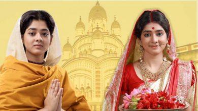 Photo of Rani Rashmoni: রানি রাসমণির পরিবারে খুশির খবর, আনন্দে আপ্লুত সকলে