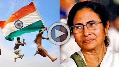 Photo of Happy Independence Day: স্বাধীনতা দিবসে অসাধারন গান বাঁধলেন বাংলার মুখ্যমন্ত্রী মমতা, রইল ভিডিও