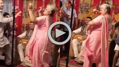 Photo of Viral Video, নতুন জামাইয়ের সামনে তুমুল নাচে মঞ্চ কাঁপাল বৃদ্ধা শাশুড়ি, সুপার ভাইরাল ভিডিও
