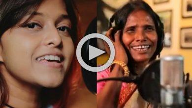 Photo of মানিকে মাগে হিতে, 'Yohani'র সুপারহিট গান গাইছে তেরি মেরি রানু মন্ডল! সোশ্যালে তুমুল ভাইরাল ভিডিও