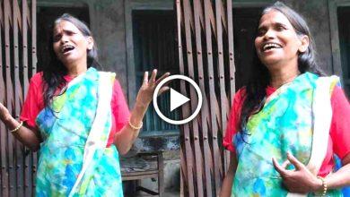 Photo of Ranu Mondal: আবারও লাইমলাইটে ফিরলেন 'তেরি মেরি' রানু মন্ডল, সম্পূর্ণ খালি গলায় গাইলেন অসাধারন গান, রইল ভিডিও
