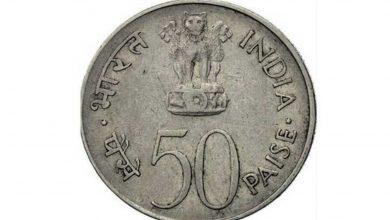 Photo of Antique Coin! অচল ৫০ পয়সা বিক্রি করেই লাখপতি হওয়ার সুযোগ! জানুন বিস্তারিত