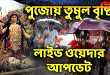 Photo of Durga Puja 2021: পুজোতেও ভাসতে চলেছে বাংলা, অষ্টমী থেকেই চলবে তুমুল বৃষ্টি, জানুন আবহাওয়ার খবর