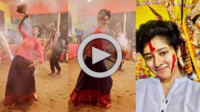 Photo of Ditipriya Roy: পাড়ার মন্ডপে দুর্দান্ত ধুনুচি নাচে আসর জমাল সকলের প্রিয় রানিমা অভিনেত্রী দিতিপ্রিয়া, ভাইরাল ভিডিও