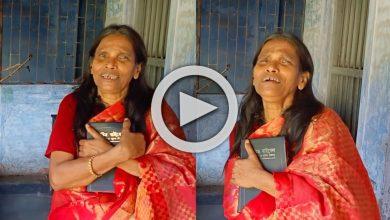 Photo of Ranu Mondal: বুকে পবিত্র বাইবেল জড়িয়ে অসাধারন গান গাইলেন রানাঘাটের রানু মন্ডল, হু হু করে ভাইরাল ভিডিও